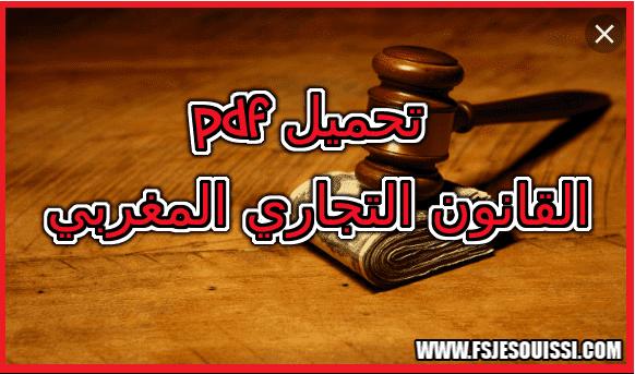 القانون التجاري المغربي s2