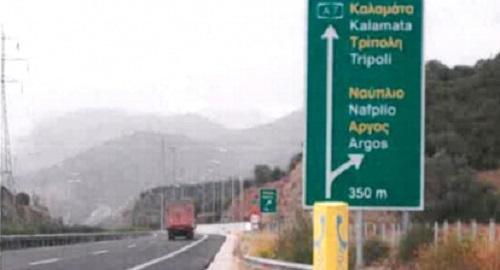 """""""Πλην Λακεδαιμονίων"""" οι πληροφοριακές πινακίδες σε """"Ολυμπία Οδό"""" και """"Μορέα"""""""
