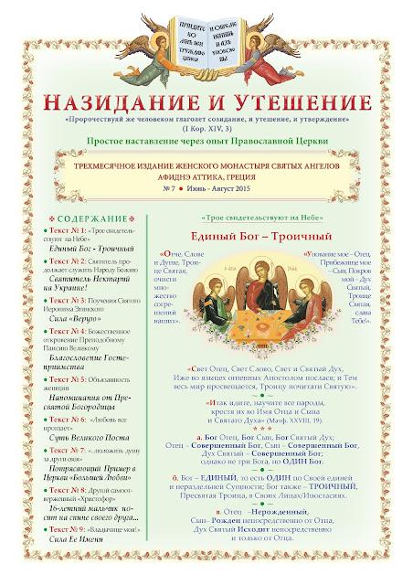 """ИПЦ Греции выпустила журнал """"Назидание и Утешение"""" на русском языке"""