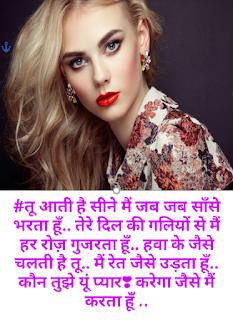 Romantic Shayari, रोमांटिक शायरी