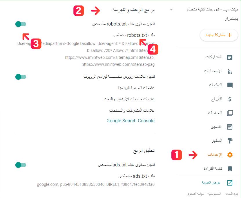 كيفية تحرير ملف robots.txt بلوجر