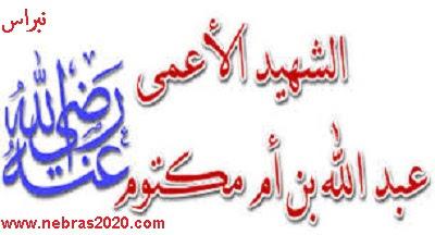 عبد الله بن أم مكتوم ونزول سورة عبس