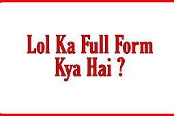 Lol Ka Full Form Hindi | Lol का फुल फॉर्म क्या है ।