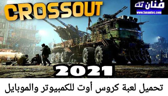 تحميل لعبة كروس أوت Crossout 2021 للكمبيوتر والموبايل مجانا برابط مباشر