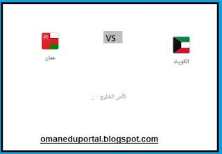 توقيت مباراة عمان والكويت اليوم 29-11-2019  والقنوات الناقلة كأس الخليج العربي