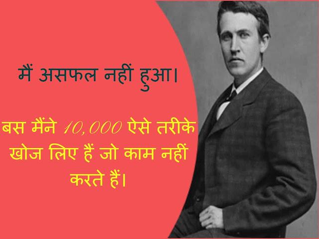 Thomas Alva Edison Famous Quotes