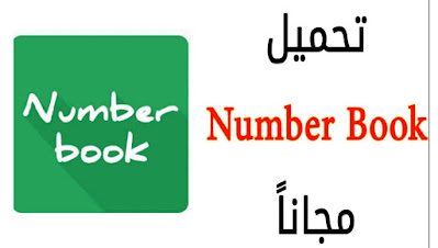 تحميل برنامج نمبر بوك لمعرفة اسم المتصل ورقمه المجهول
