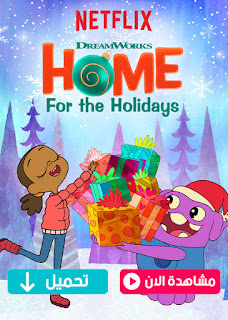 مشاهدة وتحميل فيلم DreamWorks Home For the Holidays 2017 مترجم عربي