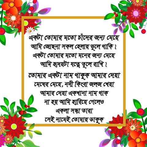 প্রেমের কবিতা: Premer Kobita