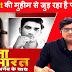 Sushant Singh Rajput News in Hindi - R. Bharat की मुहीम से जुड़ रहा है पूरा भारत  || Puchta Hai Bharat Arnab Goswami के साथ SSR Latest News on CBI