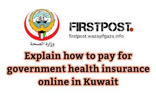 health insurance online in Kuwait