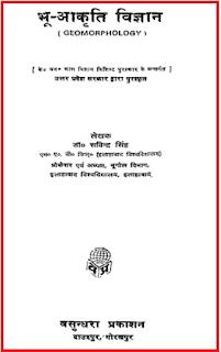 Download geomorphology book by Savindra Singh in Hindi PDF