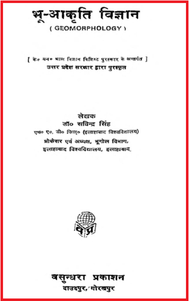 Download geomorphology book by Savindra Singh in Hindi PDF | freehindiebooks.com