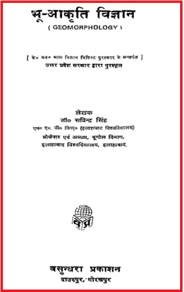 Download geomorphology book by Savindra Singh in Hindi PDF | freehindiebooks.com