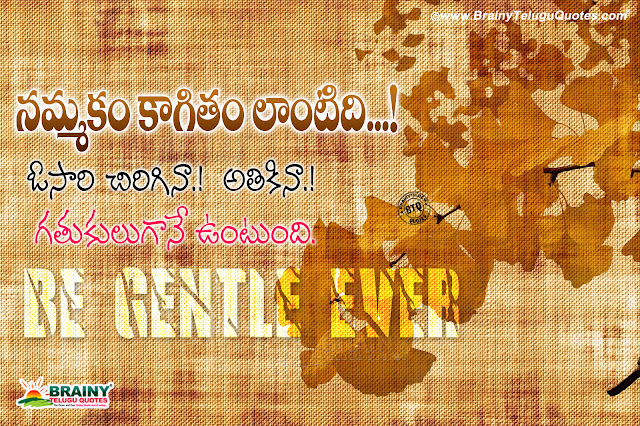 telug messages, online top positive life quotes, best words on success in telugu, be gentle quotes in telugu