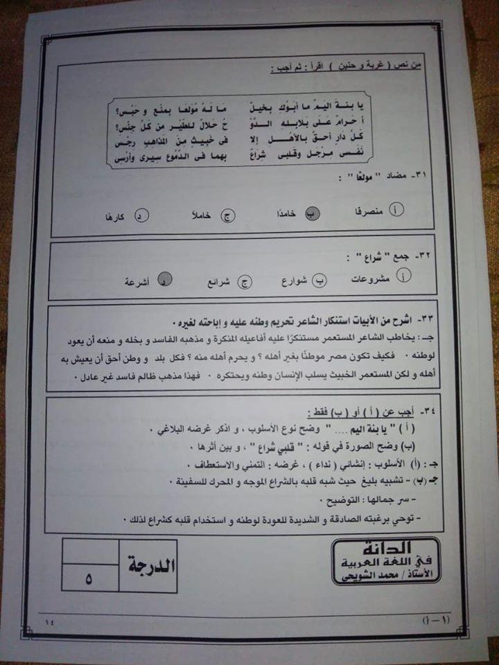 نموذج امتحان اللغة العربية للثانوية العامة 2020 12