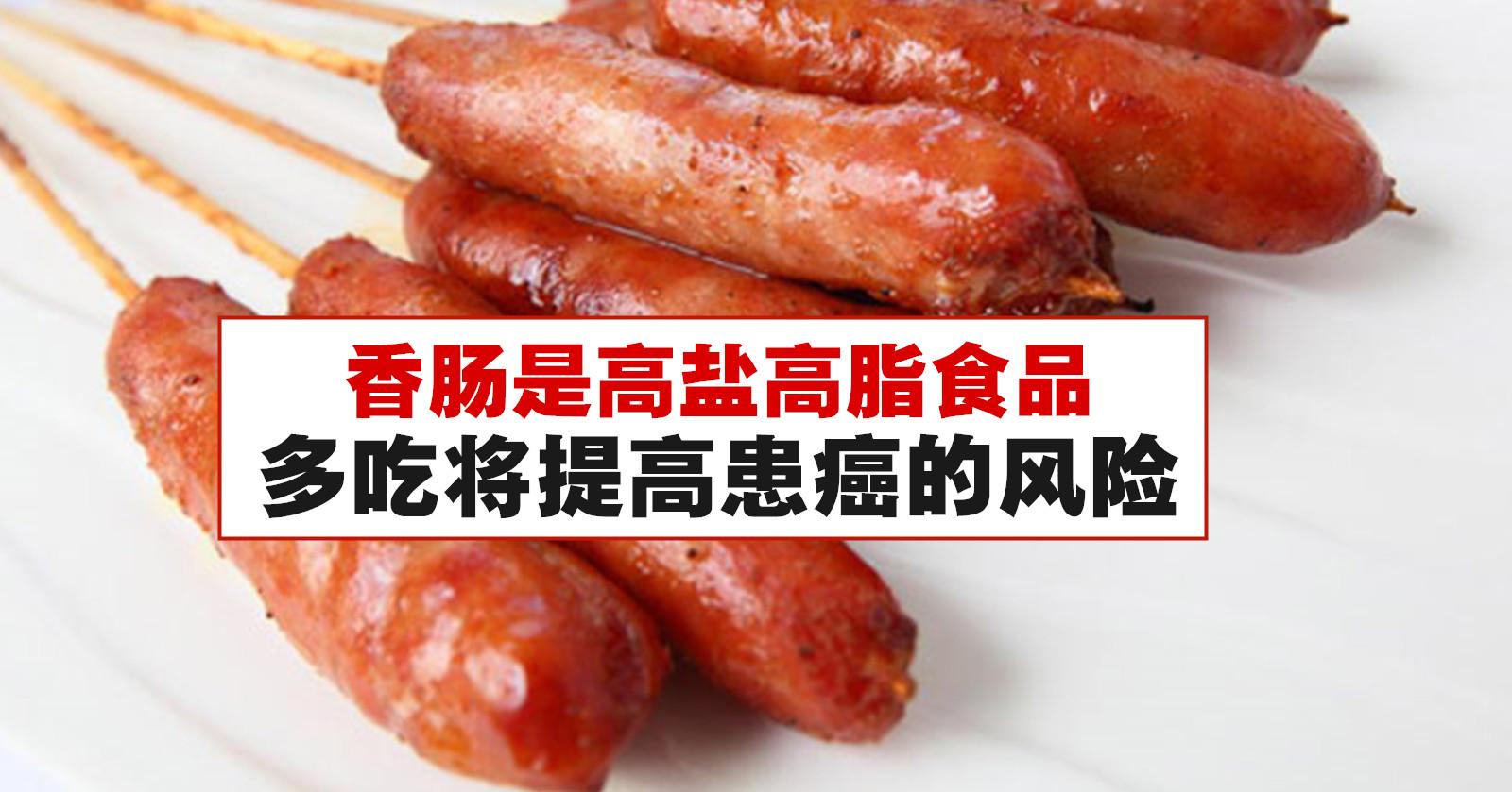 香肠是高盐高脂食品,多吃将提高患癌的风险