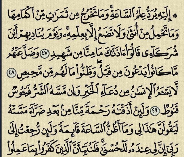 شرح وتفسير سورة فصلت surah fussilat (من الآية 44 إلى الآية 54)