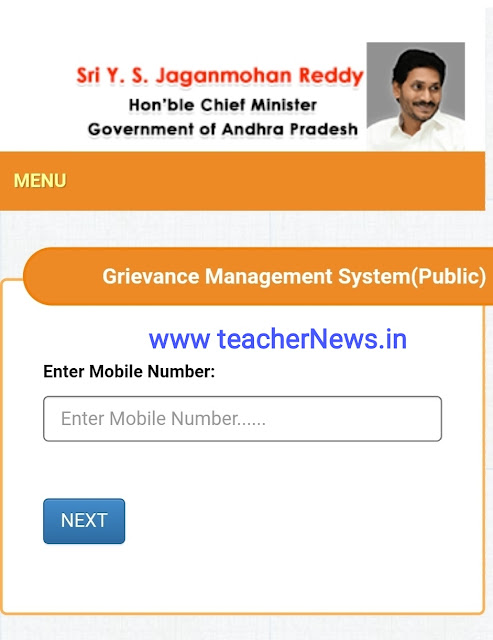 AP Education Online Public Grievance Management System | ఆంధ్ర ప్రదేశ్ విద్యా వ్యవస్థ లో ఆన్లైన్ పబ్లిక్ గ్రీవెన్స్ సిస్టమ్