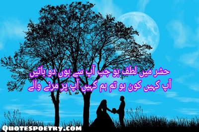 Love Poetry, urdu Love Poetry, Romantic Poetry, 2 Lines Poetry, urdu Poetry,