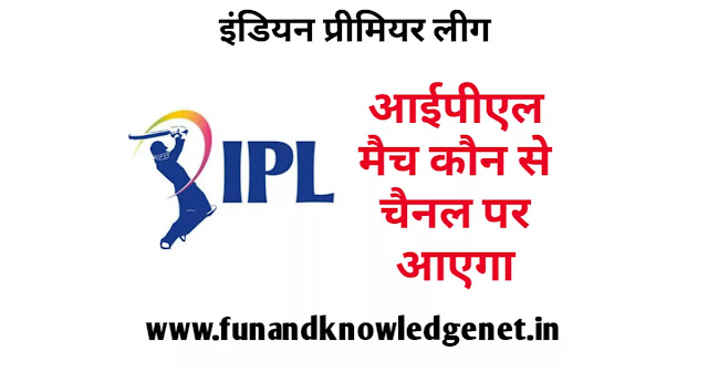 IPL Match Kis Channel Per Aaega