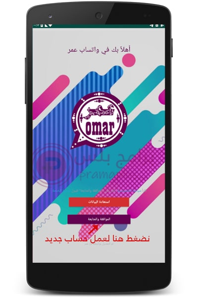 واجهة برنامج واتس عمر العنابي