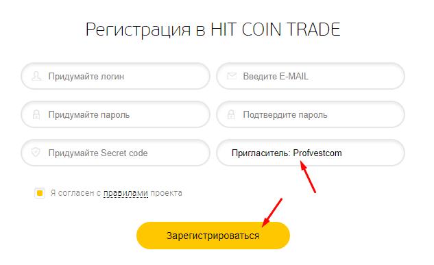 Регистрация в Hit Coin Trade 2