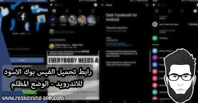 رابط تحميل الفيس بوك الاسود للاندرويد - الوضع المظلم