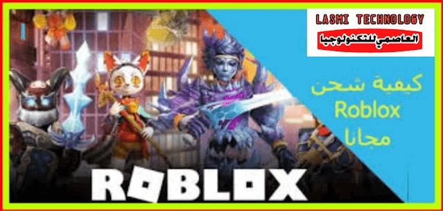 كود ربلكس ملابس roblox بنات تحديث روبلوكس roblox لعبة