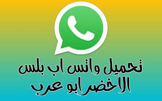 تحميل واتساب بلس الاخضر 2021 WhatsApp plus