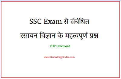 SSC Exam से संबंधित रसायन विज्ञान के महत्वपूर्ण प्रश्न | PDF Download |