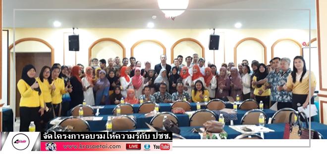 อบต.ไสไทย จัดโครงการอบรมให้ความรู้ทางกฎหมายแก่ประชาชน