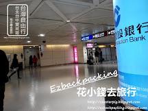 換台幣哪裏最抵?(更新2018年7月) 台灣桃園機場禁區VS入境大堂