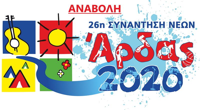 Αναβάλλεται η 26η Συνάντηση Νέων Άρδας 2020