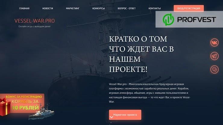 Vessel War обзор и отзывы HYIP-проекта