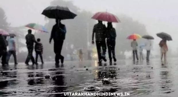 Uttarakhand Weather Update : उत्तराखंड में भारी बारिश की चेतावनी, नैनीताल, चम्पावत समेत इन जिलों में येलो अलर्ट जारी