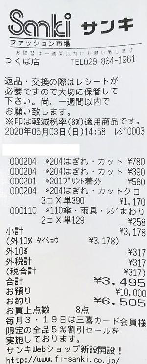 ファッション市場 サンキ つくば店 2020/5/3 のレシート