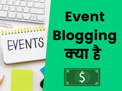 Event-blogging-kya-hai