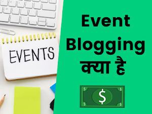 Event Blogging kya hai - Step by Step in hindi (2020)