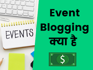 Event-blogging-kya-hai