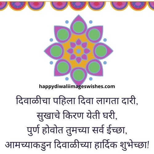 [Amazing Happy] Diwali Wishes in Marathi   Messages Quotes Greetings in Marathi