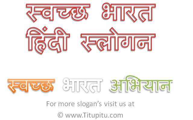 Slogan-on-Swachh-Bharat-in-Hindi