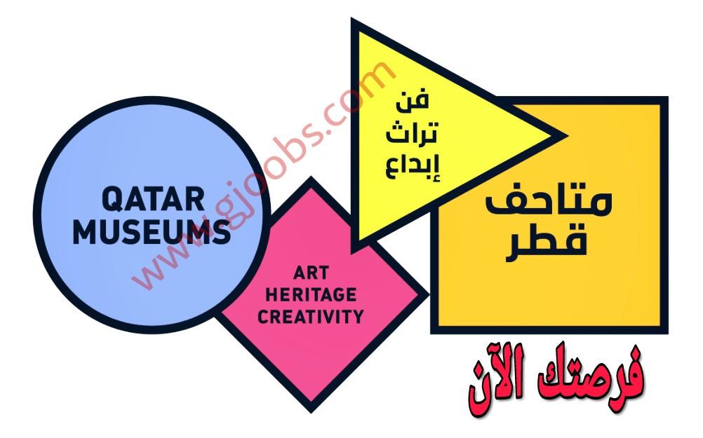 وظائف هيئة متاحف قطر لعدة التخصصات