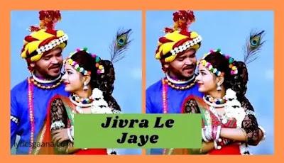 Jivra Le Jay Cg Song Lyrics
