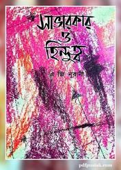 Savarkar O Hindutwa- A G Nurani Bangla anubad boi