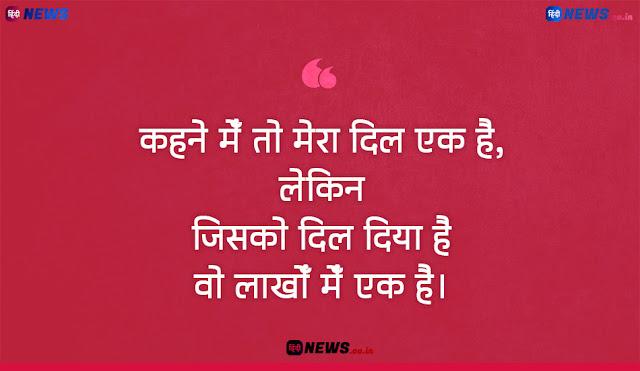 Love Status in Hindi   दो लाइन में लव शायरी