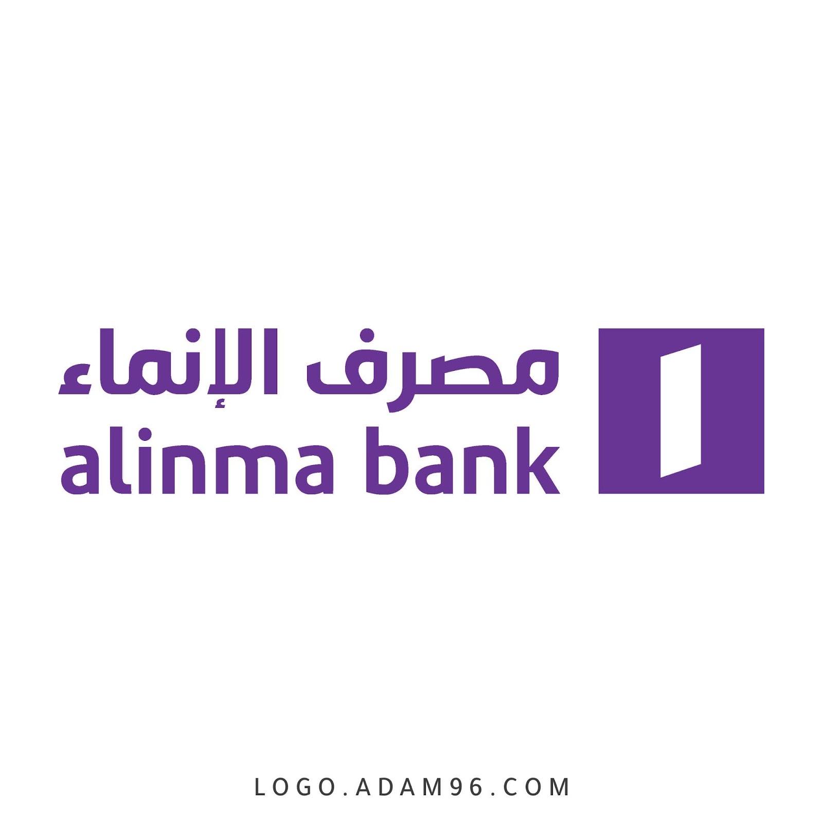 تحميل شعار مصرف الانماء - Alinma Bank logo