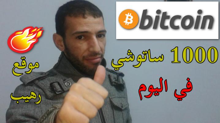 اربح بيتكوين يوميا مع موقع Get Bitco أكثر من 1000 ساتوشي في اليوم سعر البيتكوين 22700 دولار