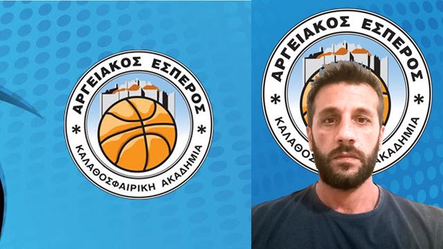 Προπονητής του Αργειακού Έσπερου B.C. από τη νέα σεζόν ο Γιάννης Καραντζούλης