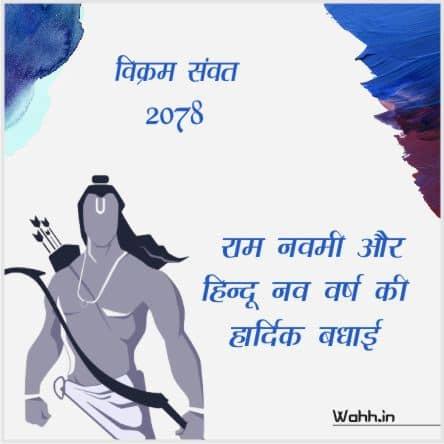 Hindu New Year Wishes 2021